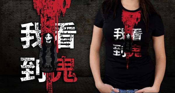 Wo Kan Dao Kui T-Shirt